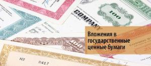 Виды государственных займов