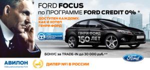 Программа Форд Кредит