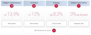 Ипотечный кредит в Банке Москвы