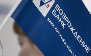 Открыть вклад в банке Возрождение