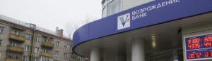 Ипотечный кредит в банке Возрождение