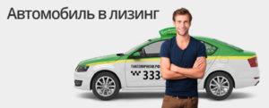 Лизинг авто для ИП