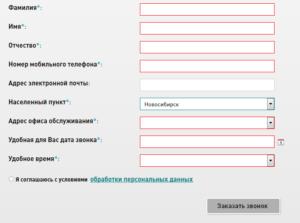 Взять кредит в Левобережном банке