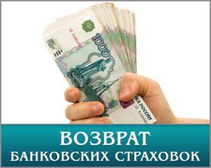 Как вернуть страховку по кредиту в банке