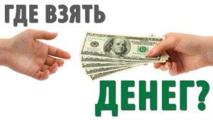 Выдача займов населению