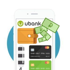 Что такое ubank
