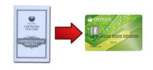 Как перевести деньги с карты на сберкнижку и наоборот