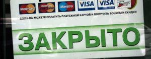 Список банков лишенных лицензии