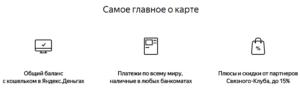Как оформить карту Яндекс.Деньги