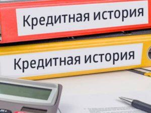 Как исправить кредитную историю с помощью МФО