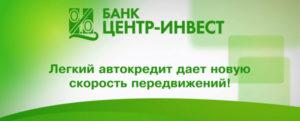 Автокредит в Центр-Инвест банке