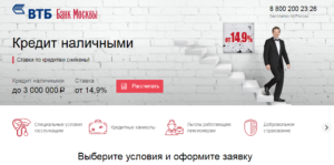 Кредит наличными 150000 рублей: как взять