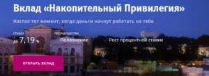 Привилегия в банке ВТБ 24