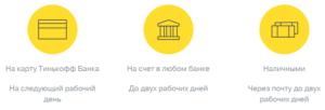 Как открыть счет в банке Тинькофф