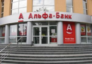 Вклад Победа в Альфа-банке