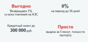 Кредитные карты Восточного экспресс банка