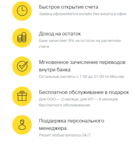 Банк Тинькофф для ИП