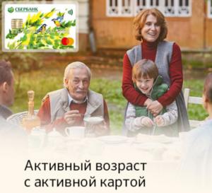 Социальная карта для пенсионеров