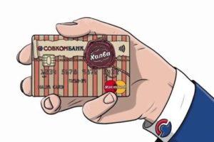 Как оформить кредитную карту Совкомбанка