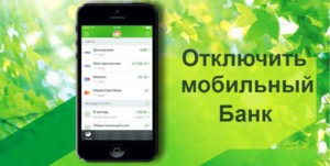 Как восстановить мобильный банк