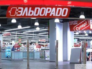 Что такое рассрочка в Эльдорадо