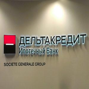 Ипотека в Дельтакредит банке