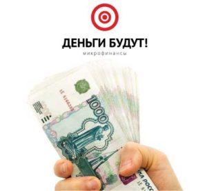 Займы Деньги будут