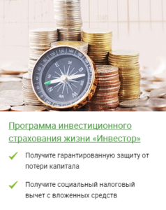 Вклады в Ренессанс Кредит банке