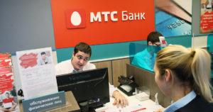 Кредит наличными в МТС Банке