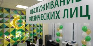 Вклад в банке Кольцо Урала