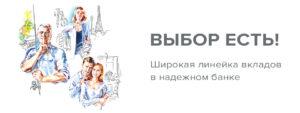 Ипотека во Всероссийском банке развития регионов